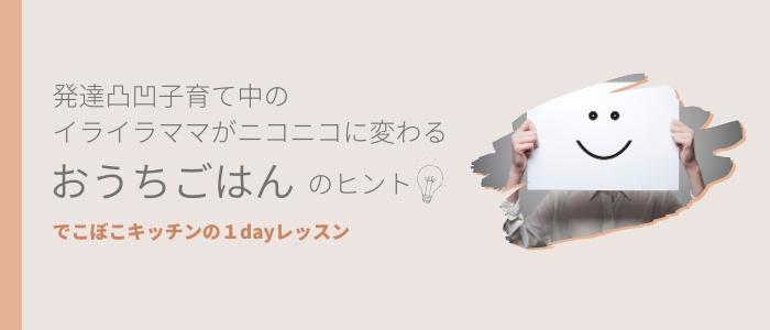 重ね煮アカデミー®横浜都筑教室「でこぼこkitchen」の1dayレッスン