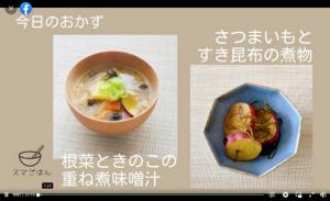 根菜ときのこの重ね煮味噌汁、さつまいもとすき昆布の煮物